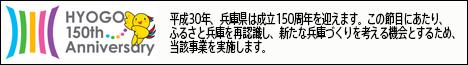 兵庫県県政150年