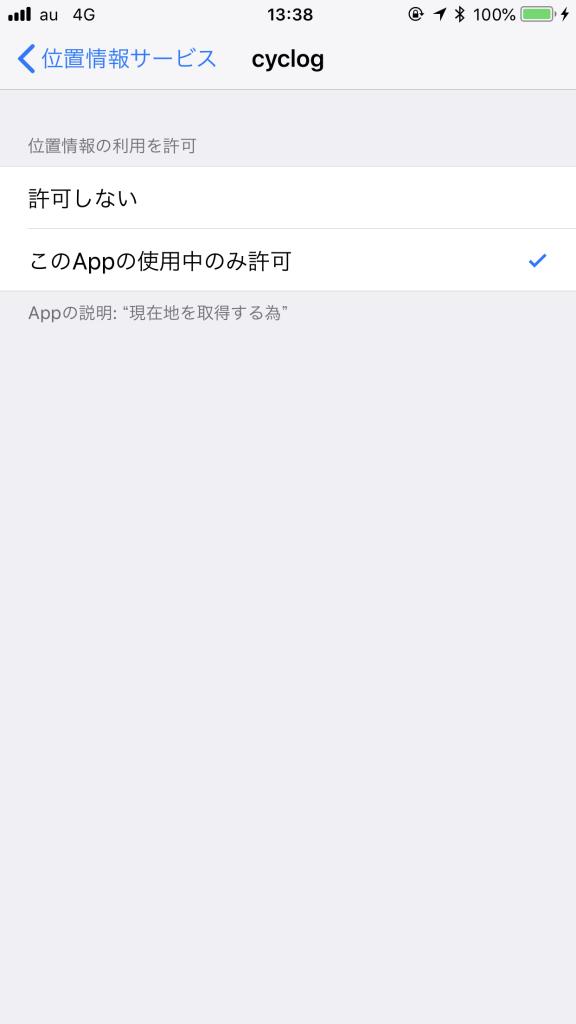 この画面はiPhoneのものです。Androidは機種により操作方法が異なります